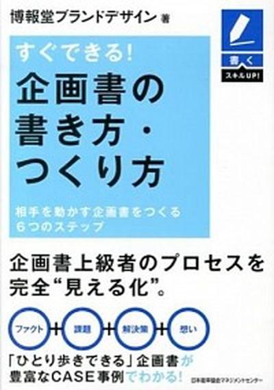 送料無料 中古 すぐできる 企画書の書き方 つくり方 ご予約品 相手を動かす企画書をつくる6つのステップ 日本能率協会マネジメントセンタ- 博報堂 ご注文で当日配送 単行本