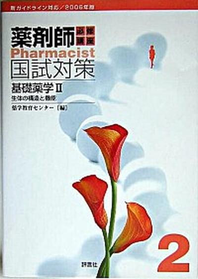 【中古】必修講座薬剤師国試対策 2006年版 2 /評言社 (単行本)