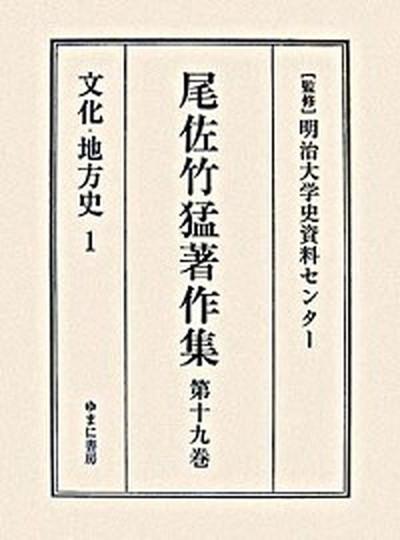 【中古】尾佐竹猛著作集 第19巻 /ゆまに書房/尾佐竹猛 (単行本)