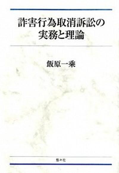 【中古】詐害行為取消訴訟の実務と理論  /悠々社/飯原一乗 (単行本)