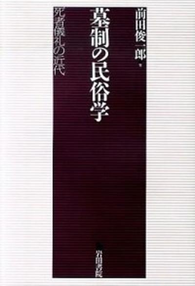 【中古】墓制の民俗学 死者儀礼の近代 /岩田書院/前田俊一郎 (単行本)