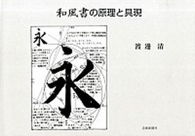 【中古】和風書の原理と具現  /芸術新聞社/渡辺清 (単行本(ソフトカバー))