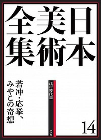 【中古】若冲・応挙、みやこの奇想  /小学館/辻 惟雄 (大型本)