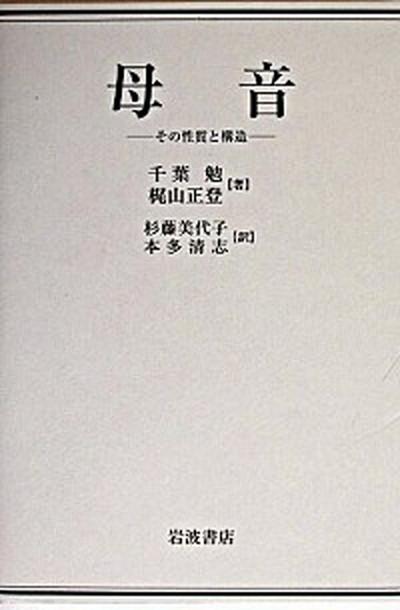 【中古】母音 (単行本)【中古】母音 その性質と構造/岩波書店/千葉勉 (単行本), Kurun shop -クルンショップ-:b91cf1fc --- sunward.msk.ru