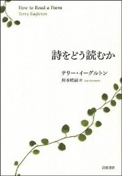 【中古】詩をどう読むか  /岩波書店/テリ・イ-グルトン (単行本)