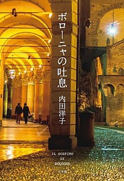 2020 新作 送料無料 中古 ボローニャの吐息 単行本 日本未発売 小学館 内田洋子