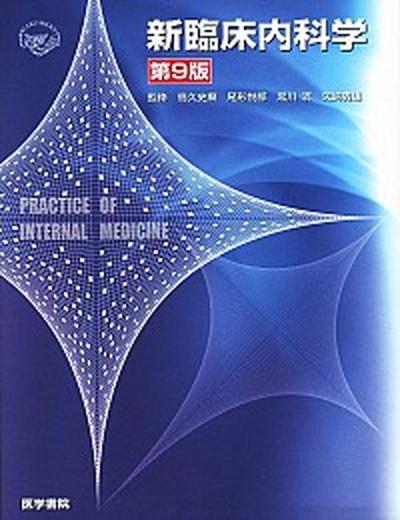 【中古】新臨床内科学  第9版/医学書院/貫和敏博 (単行本)