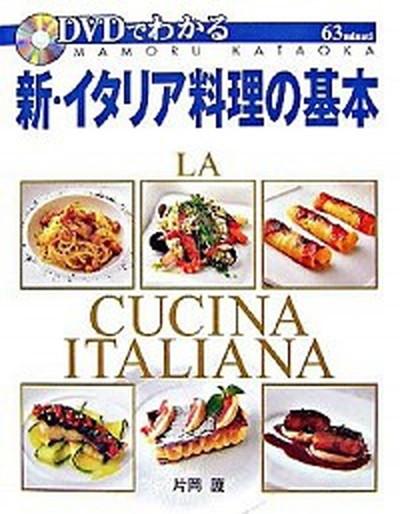 中古 新 イタリア料理の基本 DVDでわかる 今ダケ送料無料 単行本 片岡護 新星出版社 国内送料無料
