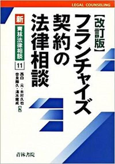 【中古】フランチャイズ契約の法律相談  改訂版/青林書院/西口元 (単行本)