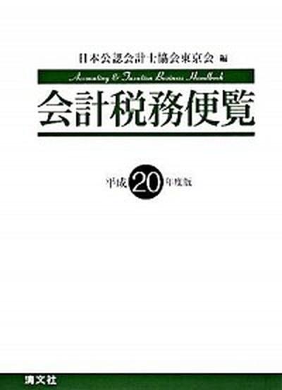 【中古】会計税務便覧 平成20年度版 /清文社/日本公認会計士協会 (単行本)