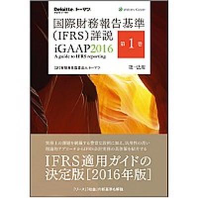【中古】国際財務報告基準(IFRS)詳説 第1巻 /第一法規出版/ト-マツ(監査法人) (単行本)