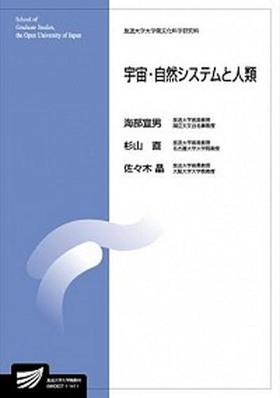 【中古】宇宙・自然システムと人類  /放送大学教育振興会/海部宣男 (大型本)