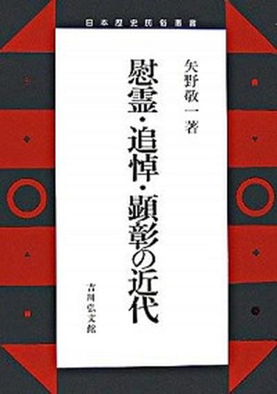 【中古】慰霊・追悼・顕彰の近代  /吉川弘文館/矢野敬一 (単行本)