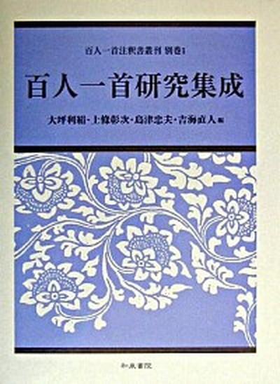 【中古】百人一首研究集成  /和泉書院/大坪利絹 (単行本)