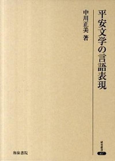 【中古】平安文学の言語表現  /和泉書院/中川正美 (単行本)