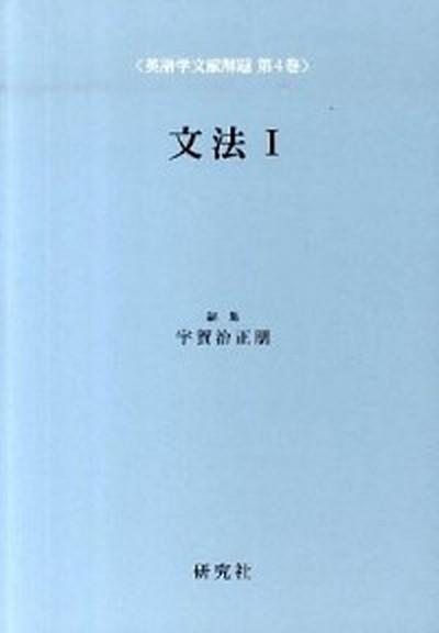 【中古】英語学文献解題 第4巻 /研究社/寺沢芳雄 (単行本)