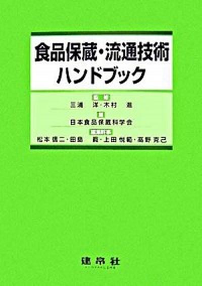 【中古】食品保蔵・流通技術ハンドブック  /建帛社/日本食品保蔵科学会 (単行本)