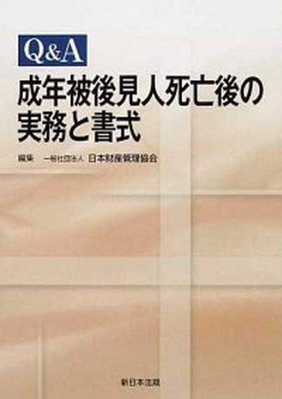 【中古】Q&A成年被後見人死亡後の実務と書式  /新日本法規出版/日本財産管理協会 (単行本)