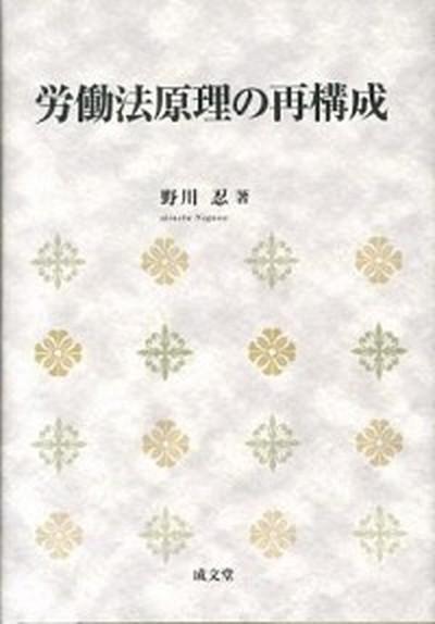 【中古】労働法原理の再構成  /成文堂/野川忍 (単行本)