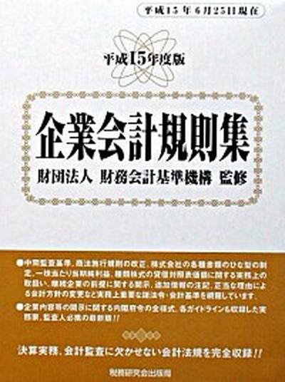 【送料無料】 【中古】企業会計規則集 平成15年度版 /税務研究会/財務会計基準機構(単行本)