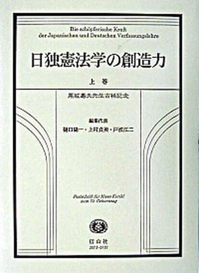 【中古】日独憲法学の創造力 上巻 /信山社出版/樋口陽一 (単行本)