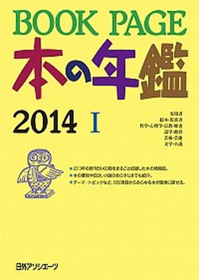 【中古】BOOK PAGE 本の年鑑 2014 /日外アソシエ-ツ/日外アソシエーツ (大型本)