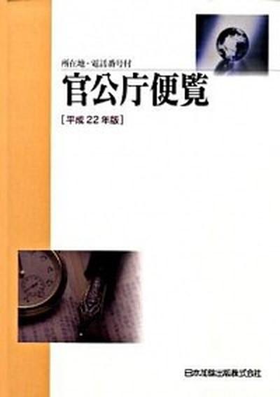 【中古】官公庁便覧 所在地・電話番号付 平成22年版 /日本加除出版/日本加除出版株式会社 (単行本)