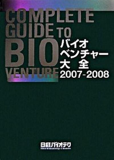 【中古】バイオベンチャ-大全 2007-2008 /日経BP社/日経バイオテク編集部 (単行本)