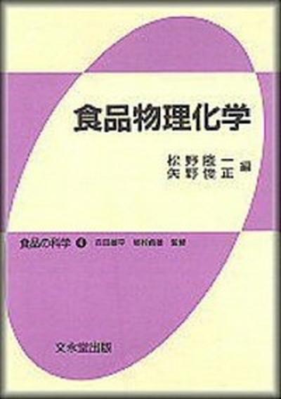 【中古】食品物理化学  /文永堂出版/松野隆一 (単行本)