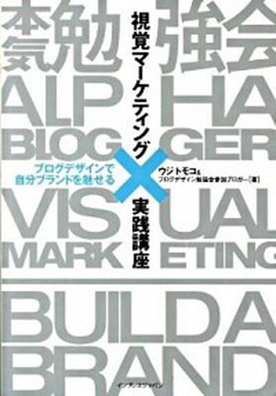 中古 即出荷 トレンド 視覚マ-ケティング実践講座 ブログデザインで自分ブランドを魅せる インプレスジャパン 単行本 ウジトモコ