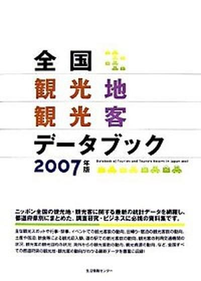 【中古】全国観光地観光客デ-タブック 2007年版 /生活情報センタ-/生活情報センタ- (大型本)