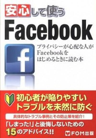 送料無料 中古 安心して使うFacebook プライバシ-が心配な人がFacebookをはじめる タイムセール 富士通エフ オ- 販売 新書 ICTコミュニケ-ションズ株式会社 エム