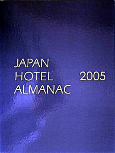 【中古】日本ホテル年鑑 2005年版 /オ-タパブリケイションズ (単行本)