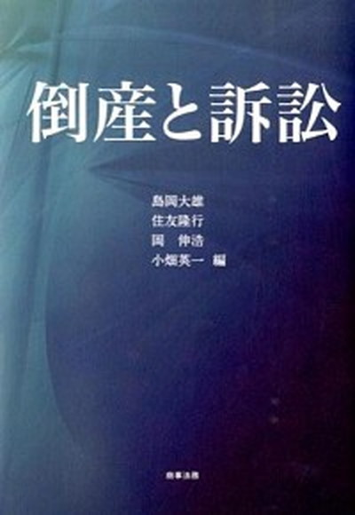 【中古】倒産と訴訟  /商事法務/島岡大雄 (単行本)