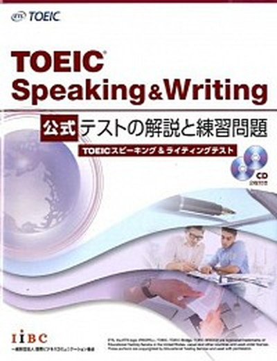 送料無料 中古 格安 価格でご提供いたします TOEIC Speaking Writing公式テストの解説と練習問題 大型本 Testing 超激安特価 Educational 国際ビジネスコミュニケ-ション協会