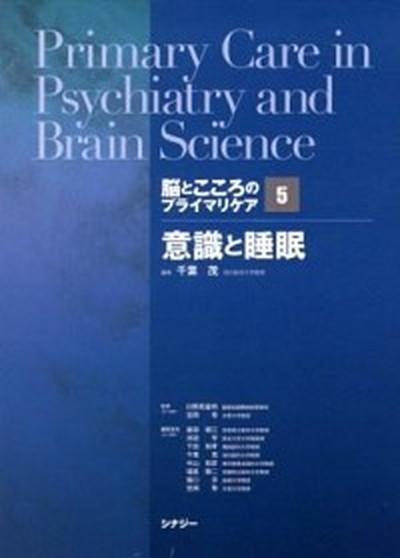 【中古】脳とこころのプライマリケア 5 /シナジ-(渋谷区)/飯田順三 (単行本)