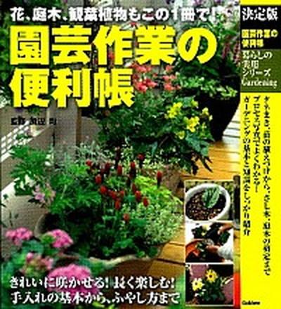 中古 通販 激安◆ 園芸作業の便利帳 格安店 花 庭木 単行本 学研パブリッシング 渡辺均 観葉植物もこの1冊で