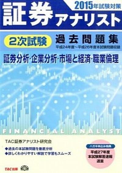 【中古】証券アナリスト2次試験過去問題集 証券分析・企業分析・市場と経済・職業倫理 2015年試験対策 /TAC/TAC株式会社 (大型本)