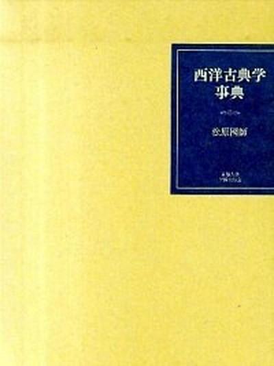 【中古】西洋古典学事典  /京都大学学術出版会/松原国師 (大型本)