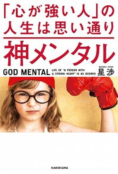 【送料無料】 【中古】神メンタル「心が強い人」の人生は思い通り  /KADOKAWA/星渉(単行本)
