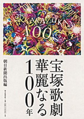 中古 宝塚歌劇華麗なる100年 朝日新聞出版 新作製品 世界最高品質人気 休み 単行本