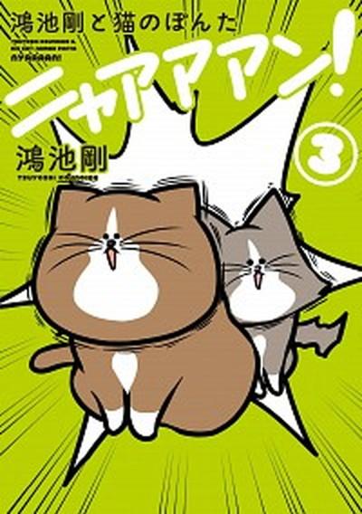 送料無料 中古 マート 鴻池剛と猫のぽんた ニャアアアン 3 単行本 KADOKAWA 初回限定 鴻池剛