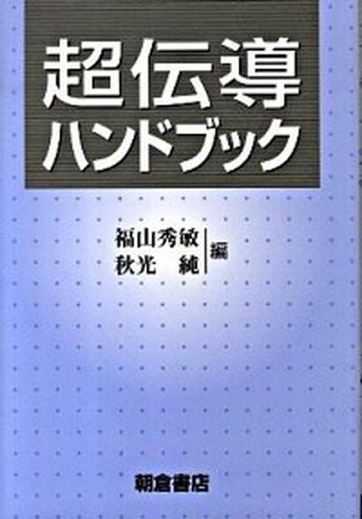 【中古】超伝導ハンドブック  /朝倉書店/福山秀敏 (単行本)