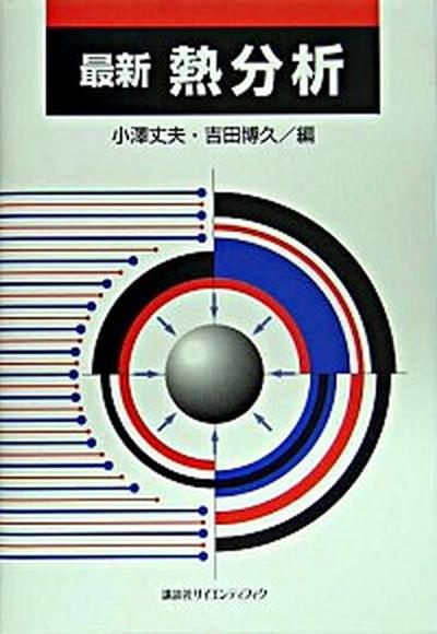 【中古】最新熱分析  /講談社/小沢丈夫 (単行本)