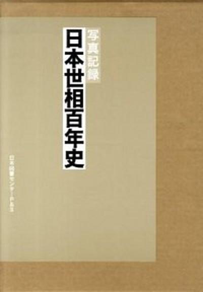 【中古】日本世相百年史 写真記録 /日本図書センタ-P&S/東京日日新聞社 (大型本)