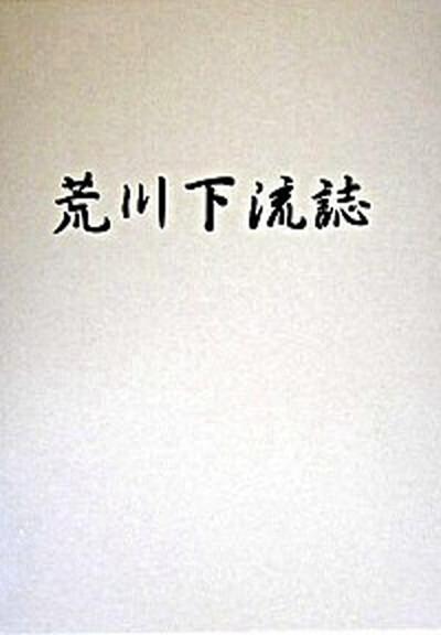 【中古】荒川下流誌  /リバ-フロント整備センタ-/荒川下流誌編纂委員会 (大型本)