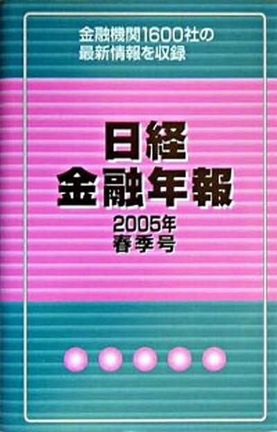 【中古】日経金融年報 2005年春季号 /格付投資情報センタ- (単行本)