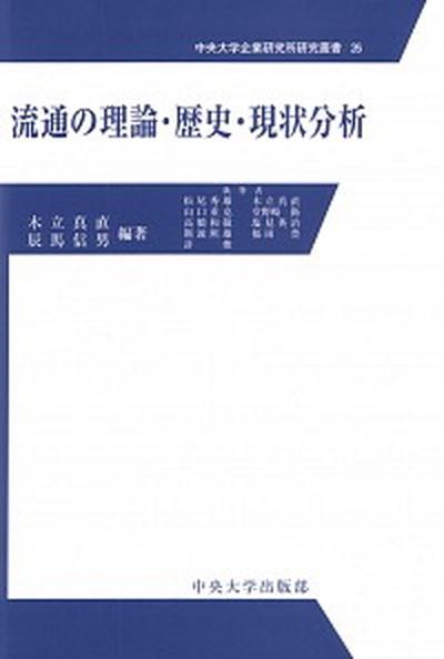 【中古】流通の理論·歴史·現状分析   /中央大学出版部/木立真直(単行本)