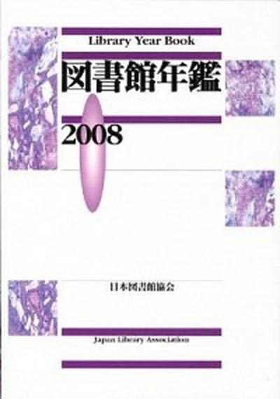 【中古】図書館年鑑 1996 /日本図書館協会/日本図書館協会 (単行本)