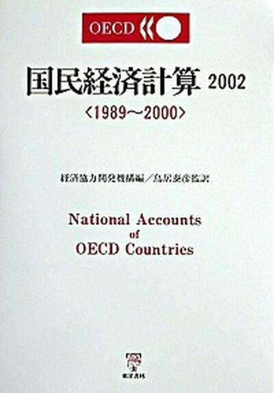 【中古】OECD国民経済計算 1989~2000 2002 /東洋書林/経済協力開発機構 (単行本)